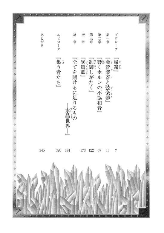 eden06_003